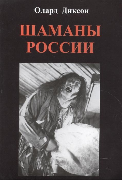 Шаманы России