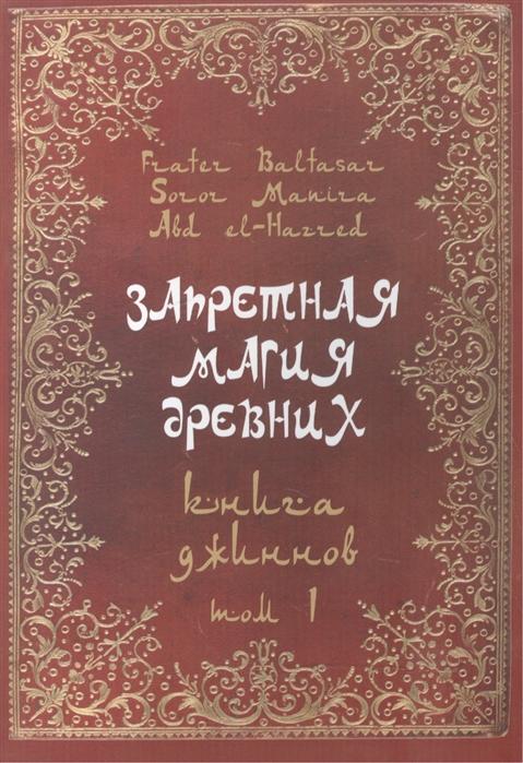 Baltasar F., Manira S., el-Hazred A. Запретная магия древних Том I Книга Джиннов