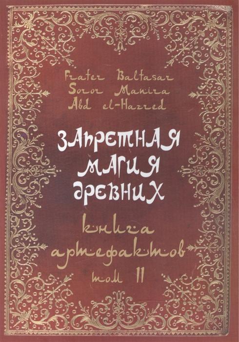 Baltasar F., Manira S., el-Hazred A. Запретная магия древних Том II Книга Артефактов