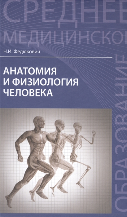 купить Федюкович Н. Анатомия и физиология человека Учебник недорого