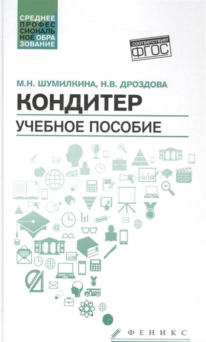 Шумилкина М., Дроздова Н. Кондитер Учебное пособие