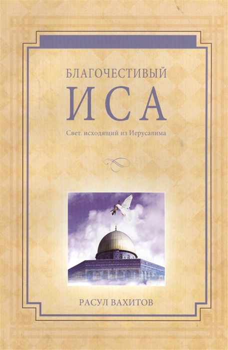 Вахитов Р. Благочестивый Иса мир ему Свет исходящий из Иерусалима