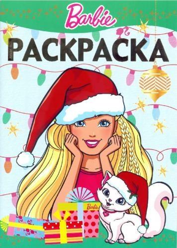 Пименова Т. (ред.) Раскраска-люкс РЛ 1614 Barbie м