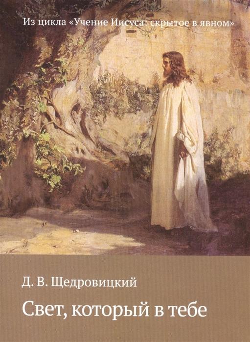 Щедровицкий Д. Свет который в тебе Из цикла Учение Иисуса скрытое в явном цены
