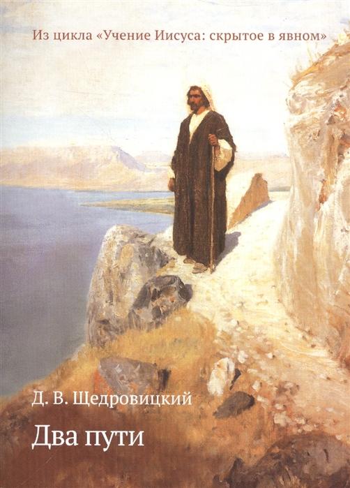 Щедровицкий Д. Два пути Из цикла Учение Иисуса скрытое в явном д в щедровицкий сияющий коран взгляд библеиста