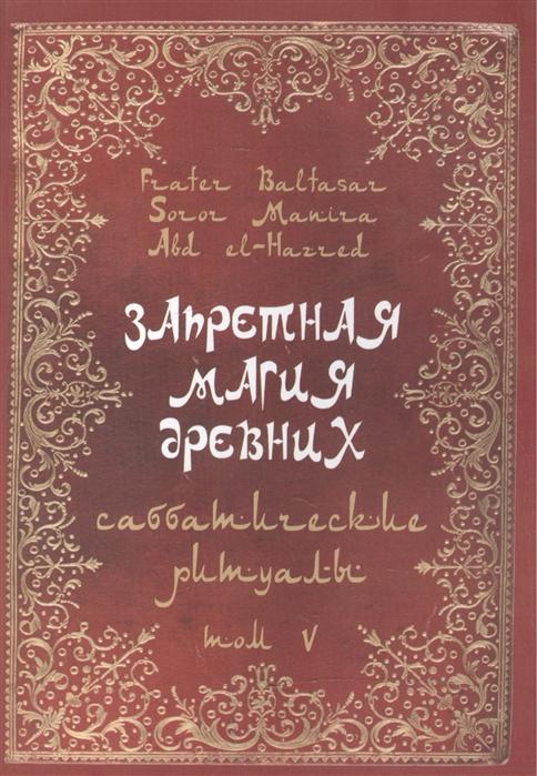 цена на Baltasar F., Manira S., el-Hazred A. Запретная магия древних Том V Саббатические ритуалы