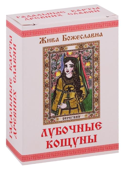 Божеславна Ж. Колода карт Кощуны правду глаголящие коробка