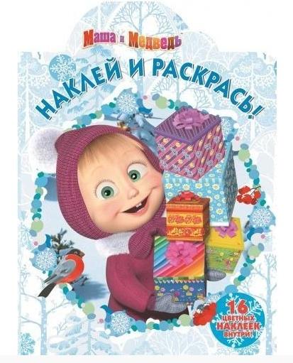Пименова Т. Наклей и раскрась НР 16060 Маша и Медведь 16 цветных наклеек