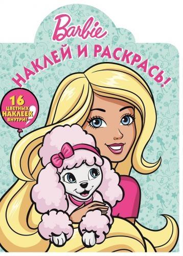 Купить Наклей и раскрась НР 16076 Barbie 16 цветных наклеек, Эгмонт Россия ЛТД, ЗАО, Раскраски