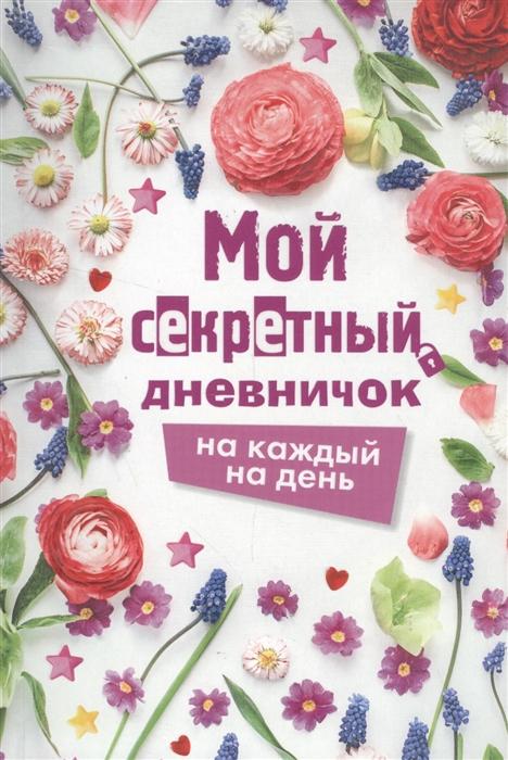 Парнякова М. (текст) Мой секретный дневничок на каждый день мой секретный единорог книга 5 у н