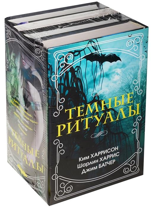 Темные ритуалы Демон отверженный Белая ведьма черные чары Мертвы пока светло Перемены комплект из 4 книг