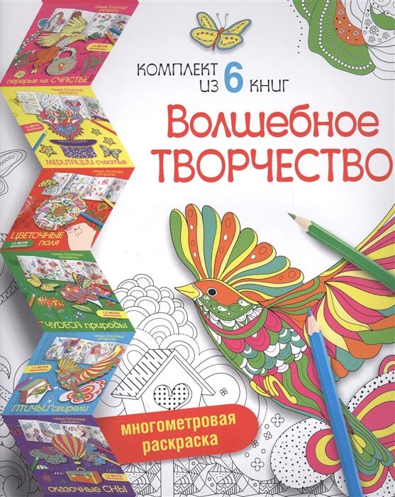 Волшебное творчество Многомерная раскраска комплект из 6 книг