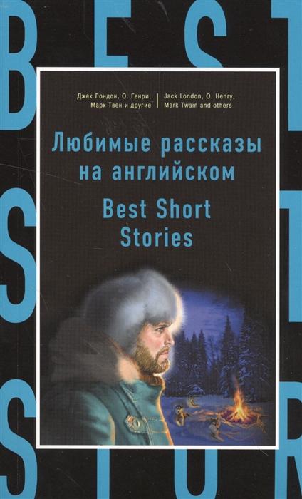 Лондон Дж., Генри О., Твен М. и др. Любимые рассказы на английском Best Short Stories