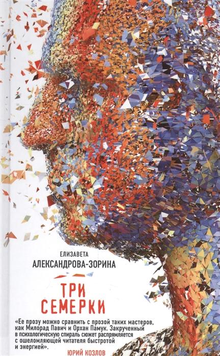 Александрова-Зорина Е. Три семерки цена