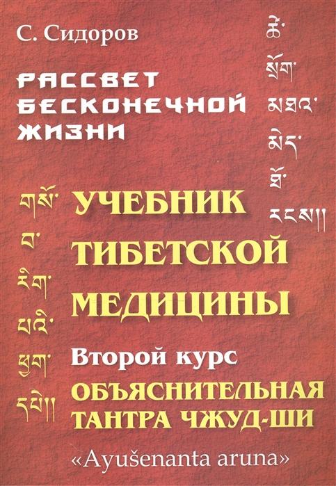 Рассвет бесконечной жизни Учебник тибетской медицины Курс второй Объяснительная Тантра Чжуд-Ши