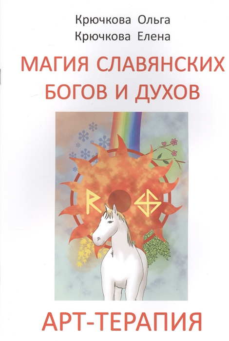 Крючкова О., Крючкова Е. Магия славянских богов и духов Арт-терапия елена крючкова древняя природная магия