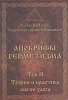 Апокрифы герметизма Том II Теория и практика