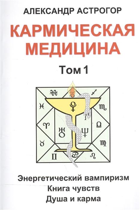 Кармическая медицина Том 1 Энергетический вампиризм Книга чувств Душа и карма