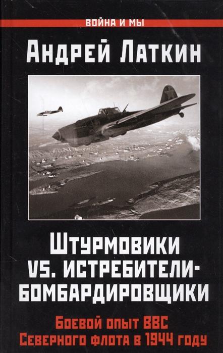 Латкин А. Штурмовики vs Истребители-бомбардировщики Боевой опыт ВВС Северного флота в 1944 году игровой набор гулливер vs 204