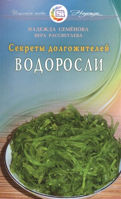 Семенова Н., Рассветаева В. Секреты долгожителей Водоросли