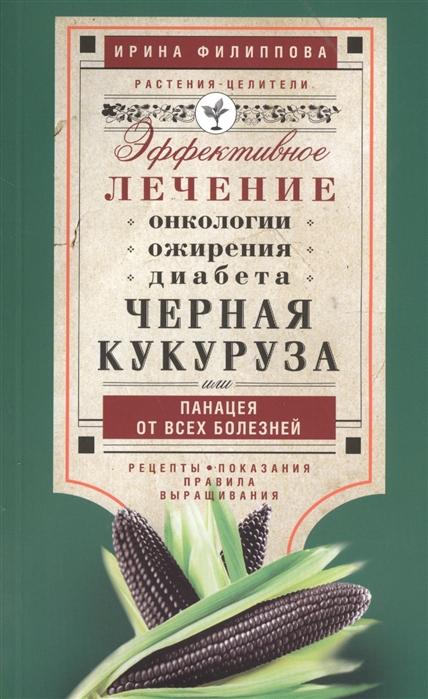 Филиппова И. Черная кукуруза или Панацея от всех болезней недорого