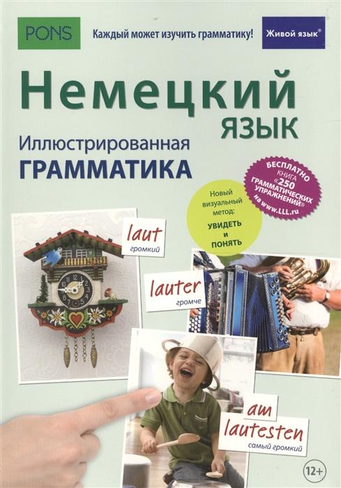 Губанова-Мюллер И., Томмадди Ф. Немецкий язык Иллюстрированная грамматика