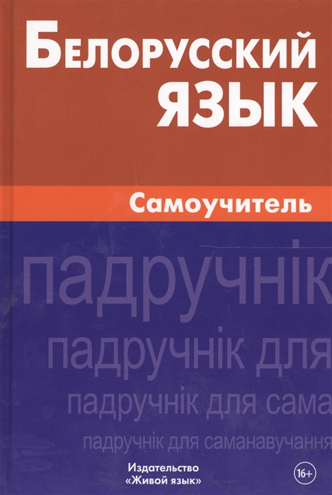 цены Сомин А. Белорусский язык Самоучитель