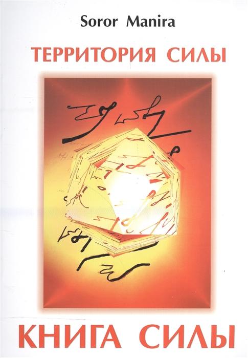 Фото - Soror Marina Территория силы Книга силы frater baltasar soror manira книга судеб нострадамуса апокалипсис 2012 3797 том 1