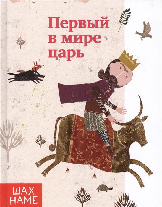 Юсефи Первый в мире царь юсефи м авт рузане дочь пшеницы isbn 9785906859846