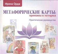 Метафорические карты: принципы и методики