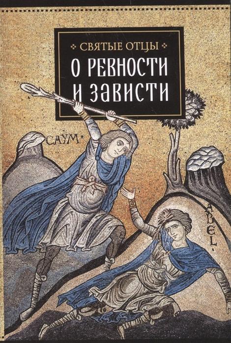 Карфагенский К. Святые отцы о ревности и зависти святые отцы о вере и неверии