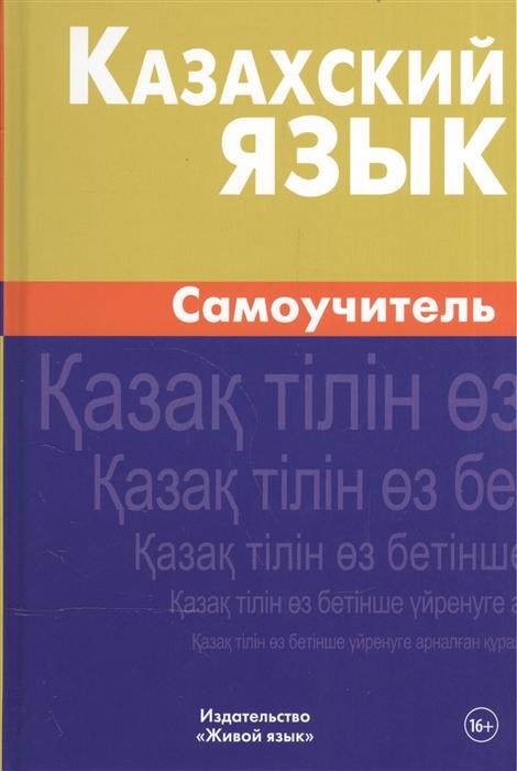 Шахатова К. Казахский язык Самоучитель
