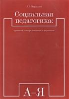 Социальная педагогика: краткий словарь понятий и терминов