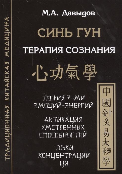 Давыдов М. Синь Гун Терапия сознания давыдов м а акупунктурная пластика лица восточная косметология