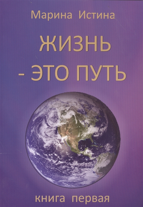 Истина М. Жизнь - это путь Книга первая сергей ерохин путь истина жизнь сборник стихотворений