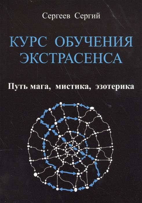 Курс обучения экстрасенса Путь мага мистика эзотерика