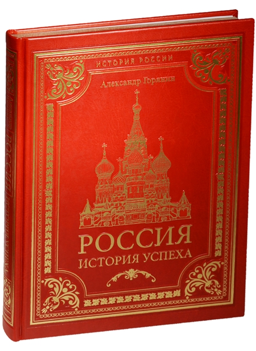 Россия история успеха