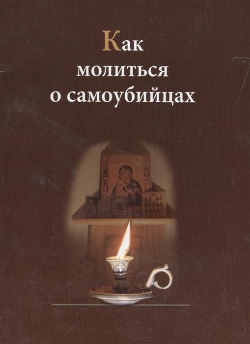 Шиленкова Е. (сост.) Как молиться о самоубийцах байбородина е сост как у нашего двора начинается игра о народных играх