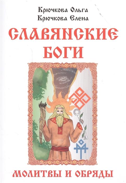 Крючкова О., Крючкова Е. Славянские боги молитвы и обряды крючкова о крючкова е 650 заговоров и молитв на каждый день старинный лечебник и обережник