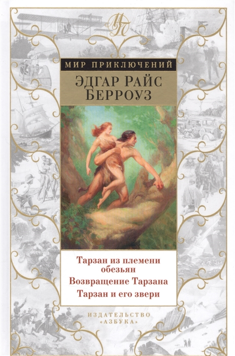 Берроуз Э. Тарзан из племени обезьян Возвращение Тарзана Тарзан и его звери берроуз э тарзан из племени обезьян возвращение тарзана тарзан и его звери