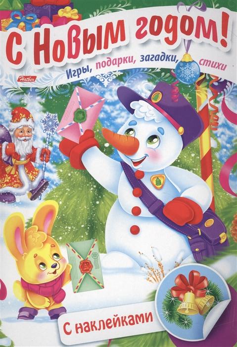 Винклер Ю. (авт.-сост.) Дед Мороз и снеговик Игры подарки загадки стихи С наклейками 3 мозаика дед мороз и снеговик