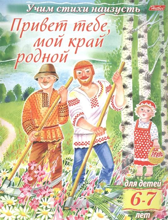Комарова (ред.) Привет тебе мой край родной 6-7 лет