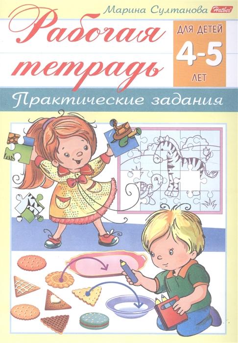 Султанова М. Рабочая тетрадь Практические задания 4-5 лет недорого