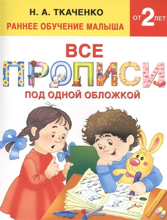 купить Ткаченко Н. Все прописи под одной обложкой Раннее обучение малыша 2 онлайн