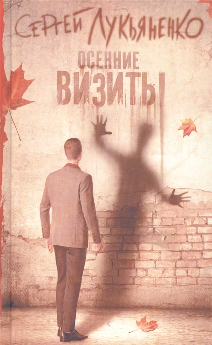 Лукьяненко С. Осенние визиты лукьяненко сергей васильевич осенние визиты спектр кредо сборник