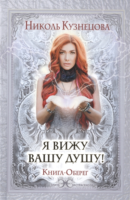 Кузнецова Н. Я вижу вашу душу Книга-Оберег