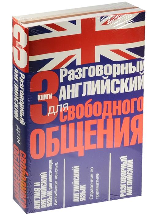 Разговорный английский для свободного общения комплект из 3-х книг в упаковке
