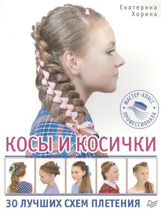 Хорина Е. Косы и косички 30 лучших схем плетения наталья ерёмина косы и косички модно быстро легко