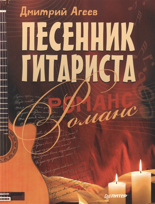 купить Агеев Д. Песенник гитариста Романс онлайн