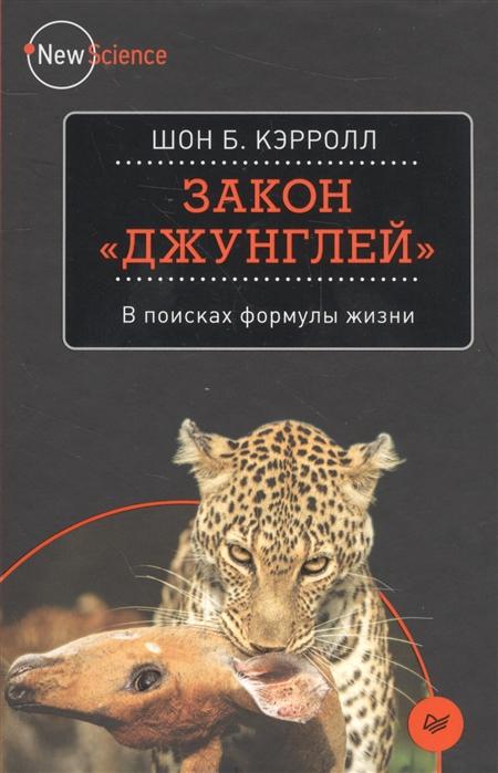 Кэрролл Шон Б. Закон джунглей В поисках формулы жизни игра настольная закон джунглей
